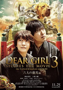 Dear Girl Stories THE MOVIE 3 the United Kingdom of KOCHI Six Lords of Ryoma Film Poster