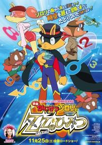 Eiga Kaiketsu Zorori Movie ZZ no Himitsu Film Poster