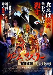 Game Master Film Poster