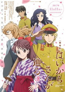 Gekijouban Haikara-san ga Touru Zenpen - Benio, Hana no 17-sai Film Poster
