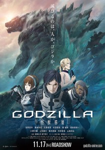 Godzilla Planet of the Monsters Film Poster