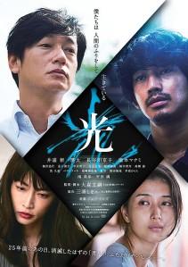 Hikari Directed by Tatsushi Omori