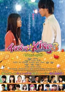Itazura na Kiss The Movie 3 Propose Hen Film Poster