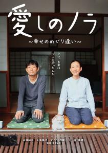 Itoshi no Nora Film Poster
