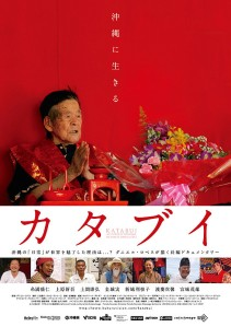 Katabui, in the Heart of Okinawa Film Poster