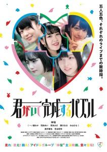 Kimi ga ite kansei suru pazuru Film Poster