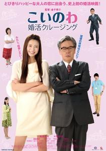 Koinowa Konkatsu Cruising Film Poster
