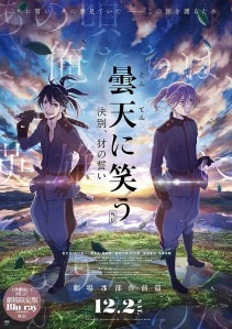 Laughing Under the Clouds Gaiden - Parting, The Oath of the Yamainu Film Poster