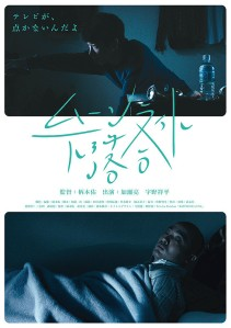 Moonlight Shimo Ochiai Film Poster