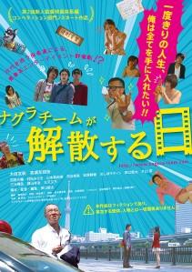 Nagura Team ga kaisan suru hi Film Poster
