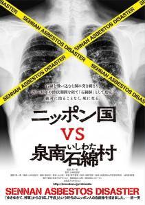 Sennan Asbestos Disaster Film Poster