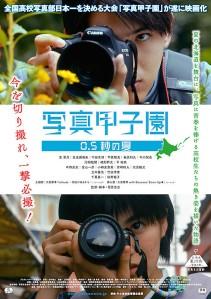 Shashin Koshien Summer in 0.5 Seconds Film Poster