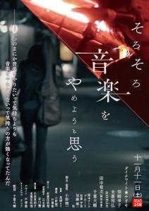 Sorosoro Ongaku wo yameyou to omou Film Poster