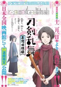 Tōken ranbu Hanamaru makuai kaisō-roku Film Page