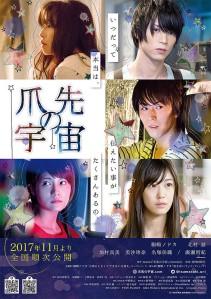 Tsumasaki no Uchuu Film Poster