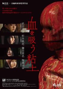 Vampire Clay Film Poster