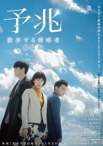 Yocho Sanpo Suru Shinryakusha Gekijoban Film Poster