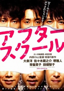 After School Film Poster
