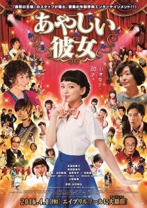 Ayashii Kanojo Film Poster