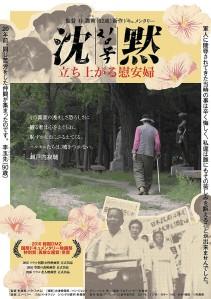 Chinmoku tachiagaru ianfu Film Poster