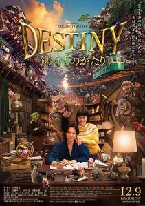 DESTINY Kamakura Monogatari Film Poster