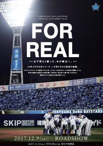 For Real kanarazu modoru to chikatta ano butai e Film Poster