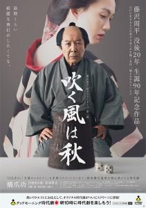 Fuku Kaze wa Aki Film Poster