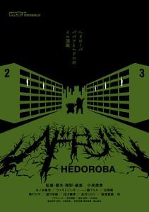 Hedoroba Film Poster