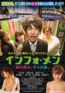 Info Men Kemono no Hohoemi, Gesu no Namida Film Poster