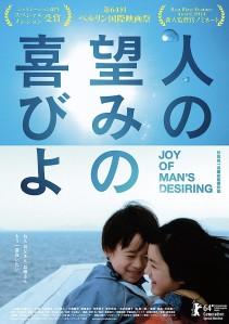 Joy of Man's Desiring Film Poster