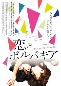 Koi to Wolbachia Film Poster