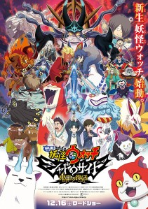 Movie Yokai Watch Shadow Side Demon King's Resurrection Film Poster