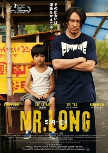 Mr Long Japanese Film Poster