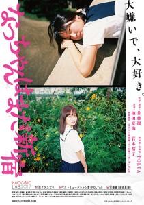 Nacchan ha mada Shinjuku Film Poster