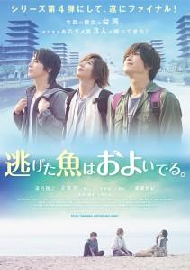 Nigeta sakana wa oyoi deru. Film Poster
