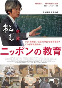 Nippon's Educational Challenge Part 2 Film Poster