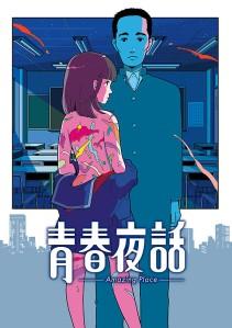 Seishun Yawa Amazing Place Film Poster