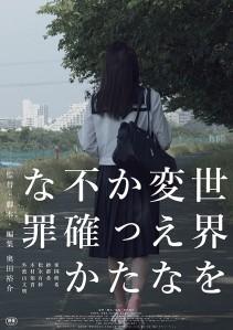 Sekai wo kaenakatta futashikana tsumi Film Poster
