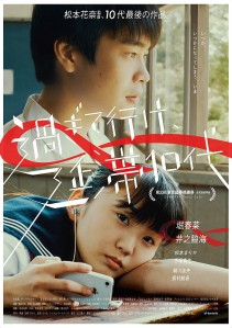 Sugite ike entai 10-dai Film Poster