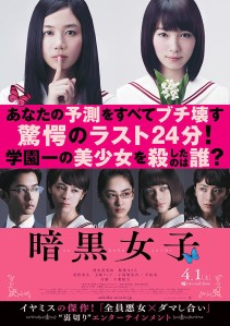 The Dark Maidens Film Poster