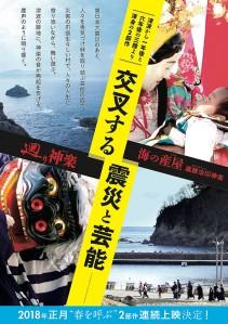 Umi no ubuya Ogatsu houinkagura Film Poster