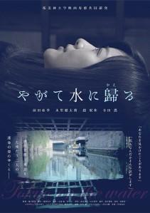 Yagate mizu ni kae (kae) ru Film Poster