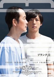 Blank 13 Film Poster