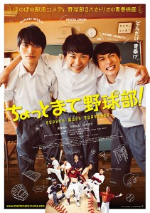 Chotto Mate Yakyubu! Film Poster