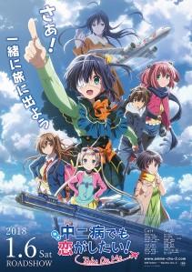 Chuunibyou demo Koi ga Shitai! Movie Take On Me Film Poster