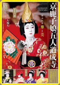 Cinema Kabuki Kyouganoko Musume Gonin Doujouji Film Poster