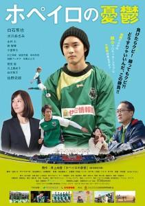 Hopeiro no Yuutsu Film Poster
