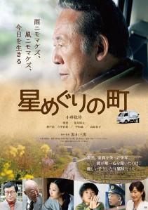 Hoshi Meguri no Machi Film Poster
