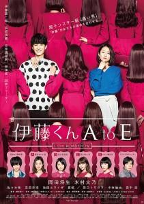 Ito-kun A to E Film Poster