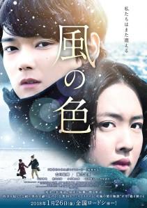 Kaze no Iro Film Poster